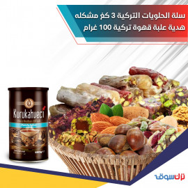 سلة الحلويات التركية 3 كغ مشكله هدية علبة قهوة تركية 100 غرام