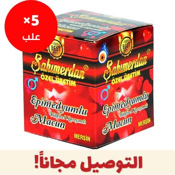 معجون  الخلطة المقوية الجديدة من شاه مردان 45 غرام × 5 علب