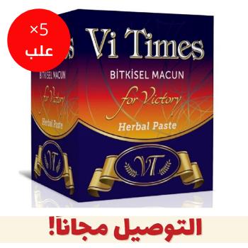 معجون في تايمز التركي المقوي لمعالجة البرود العاطفي 43 غرام × 5 علب